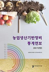 2017 농업생산기반정비통계연보