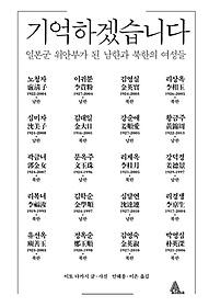 기억하겠습니다 : 일본군 위안부가 된 남한과 북한의 여성들