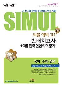 "<font title=""Simul 씨뮬 9th 반배치고사 + 3월 전국연합 모의고사 예비 고 1 (2021)"">Simul 씨뮬 9th 반배치고사 + 3월 전국연합...</font>"