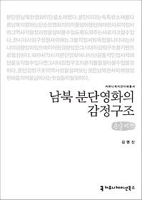 남북 분단영화의 감정구조 (큰글씨책)