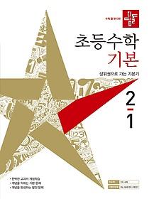 디딤돌 초등 수학 기본 2-1 (2021)