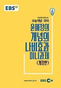 EBSi 강의노트 수능개념 윤혜정의 개념의 나비효과 미니과제 (2018)