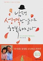 남편 성격만 알아도 행복해진다 (양장본)▼/비전과리더십[1-420018]