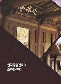 한국궁궐건축의 조형과 전각