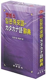 엣센스 일본외래어 가다가나어 사전