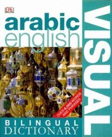 "<font title=""Arabic/English Bilingual Visual Dictionary (Paperback)"">Arabic/English Bilingual Visual Dictiona...</font>"