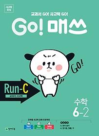 고매쓰 Run-C 6-2 (2021)