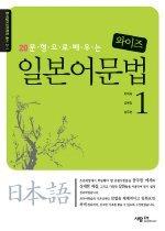 와이즈 일본어문법 1