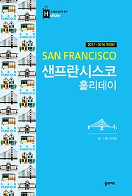 "<font title=""샌프란시스코 홀리데이 (2017-2018 개정판)"">샌프란시스코 홀리데이 (2017-2018 개정...</font>"