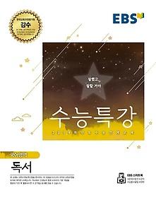 EBS 수능특강 국어영역 독서 (2018)