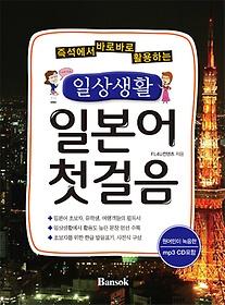 일상생활 일본어 첫걸음