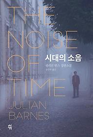 시대의 소음 : 줄리언 반스 장편소설