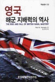 영국 해군 지배력의 역사
