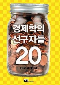 경제학의 선구자들 20