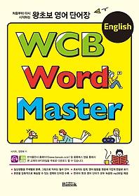 """<font title=""""왕초보 영어 단어장 WCB English Word Master"""">왕초보 영어 단어장 WCB English Word Mast...</font>"""