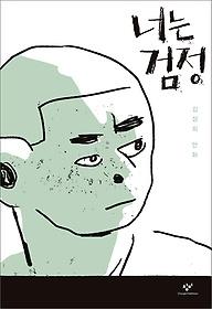 너는 검정 : 김성희 만화