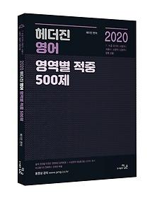 2020 헤더진 영어 영역별 적중 500제