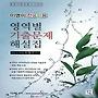 (새책) 이영미 전공미용 영역별 기출문제 해설집