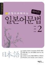 와이즈 일본어문법 2