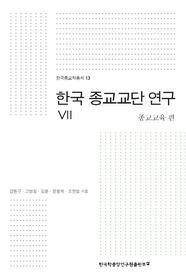 한국 종교교단 연구 7