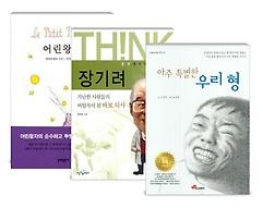 서울시 독서토론대회 선정도서 3종세트