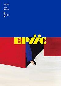 에픽 EPIIC (계간) #03