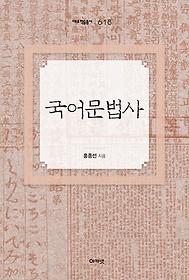 국어문법사