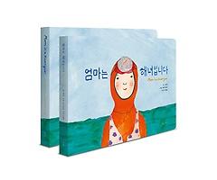 "<font title=""엄마는 해녀입니다 - 한글+영문 보드북 세트"">엄마는 해녀입니다 - 한글+영문 보드북 세...</font>"