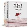 (새책) 민주노총전북본부 20년사 세트-전2권