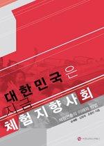 대한민국은 지금 체험지향사회