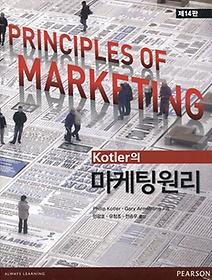 마케팅 원리