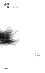 달궁 : 박달막 이야기 : 서정인 장편소설