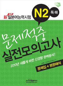 "<font title=""신일본어능력시험 문제적중 실전모의고사 - N2 독해"">신일본어능력시험 문제적중 실전모의고사 -...</font>"