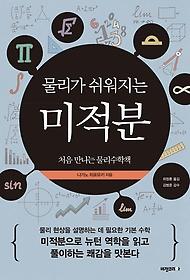 (물리가 쉬워지는) 미적분 : 처음 만나는 물리수학책
