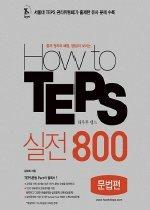 How to TEPS 실전 800 문법편