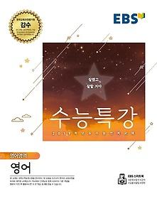 EBS 수능특강 영어영역 영어 (2018)