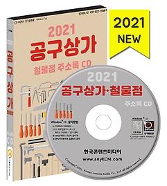 2021 공구상가 철물점 주소록 CD