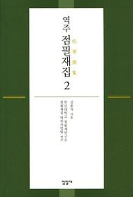 역주 점필재집 2