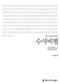 수사비평 (큰글씨책)