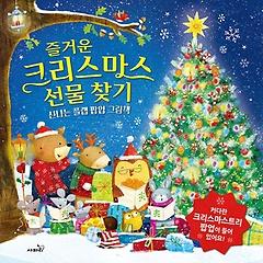 즐거운 크리스마스 선물 찾기 (팝업북)