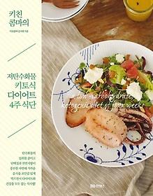 (키친콤마의) 저탄수화물 키토식 다이어트 4주 식단
