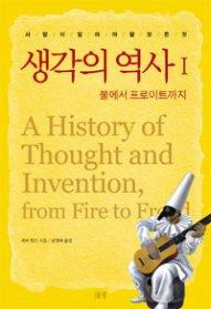 생각의 역사 1
