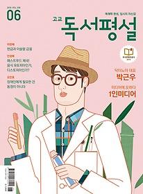 고교 독서평설 (2019/ 6월호)