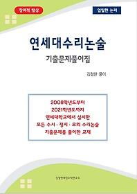 연세대 수리논술 기출문제풀이집 (2021)