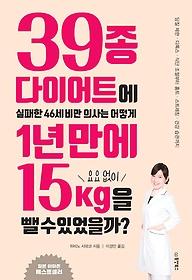 """<font title=""""39종 다이어트에 실패한 46세 비만 의사는 어떻게 1년 만에 요요 없이 15kg을 뺄 수 있었을까?"""">39종 다이어트에 실패한 46세 비만 의사는 ...</font>"""