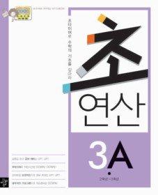 디딤돌 초연산 3A