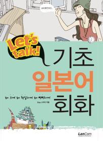 [한정판매] Let