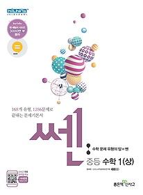 쎈 SSEN 중등 수학 1 (상/ 2021년용)