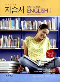 ���̶���Ʈ �ڽ��� High School English 2 (2015��)