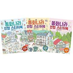 동화나라 인형 스티커북 전3권 세트